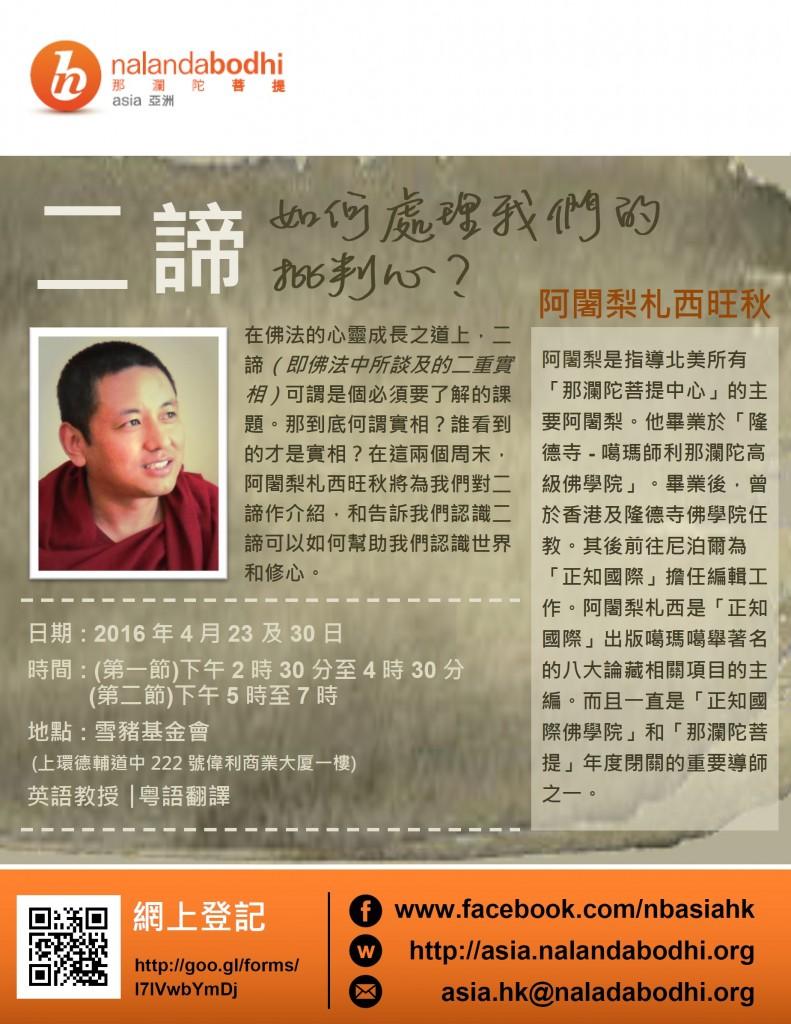 Acharya Tashi Wangchuk Chinese Poster