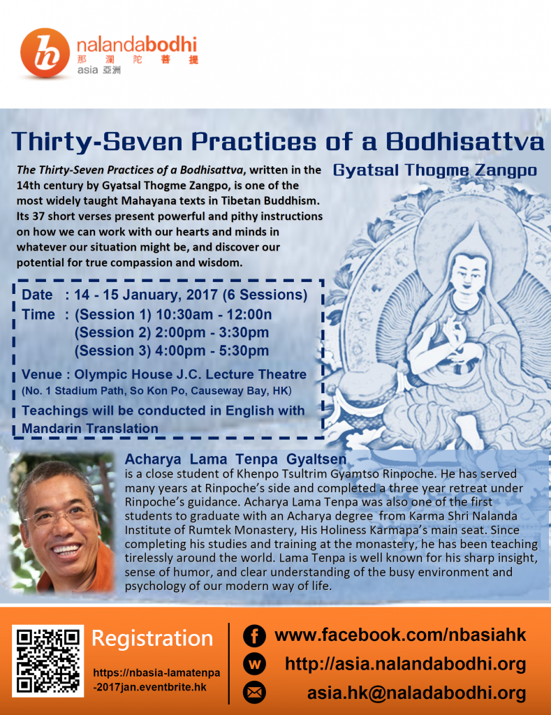 thirty-seven-practices-of-a-bodhisattva-poster-final