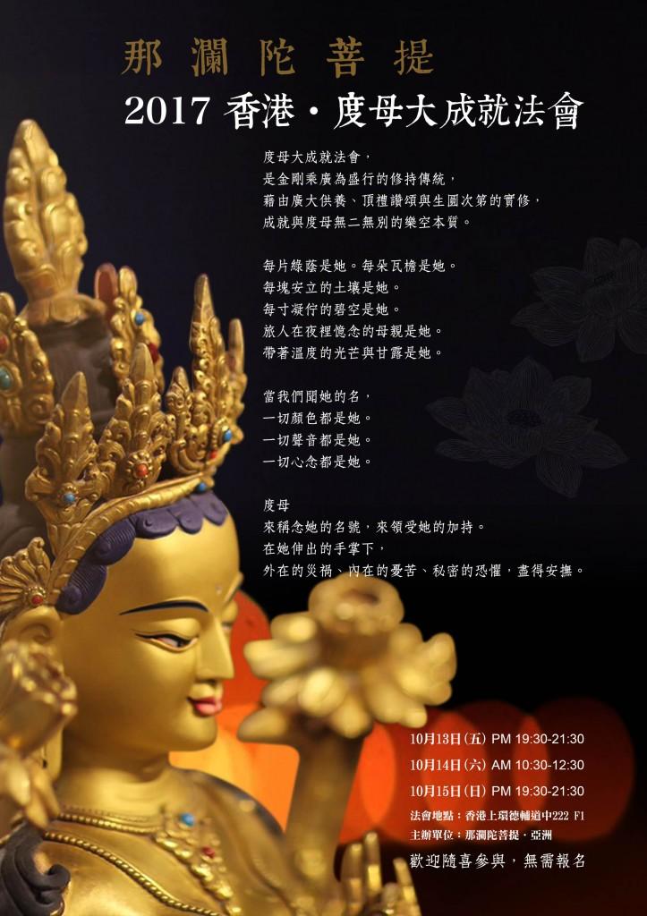 香港渡母大成就法會-3