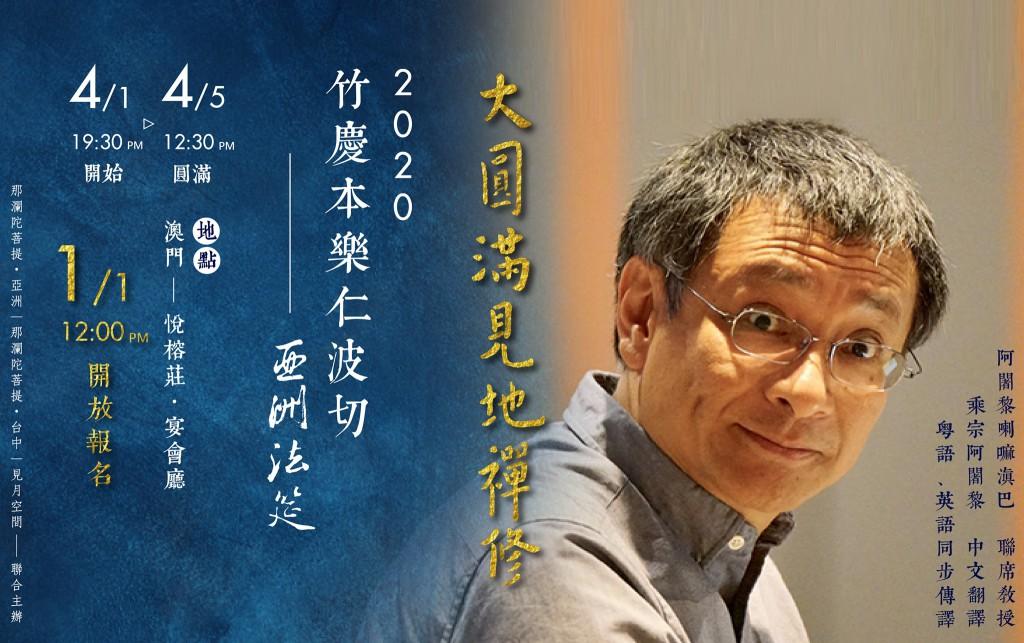 2020竹慶本樂仁波切亞洲法筵 - Intro 2