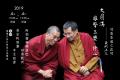 2019 Asia Open Retreat with Dzogchen Ponlop Rinpoche